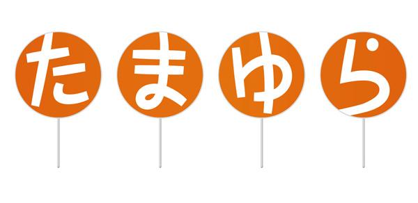 うちわ(限定復活販売)