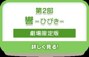 第2部 響-ひびき- 劇場限定版