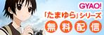 GYAO「たまゆら」シリーズ無料配信