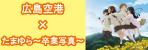 広島空港×たまゆら〜卒業写真〜