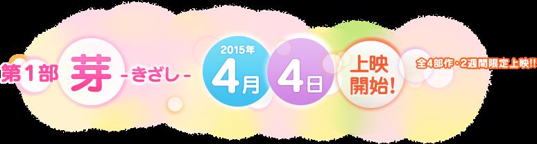 第1部春編2015年4月4日上映開始!全4部作・2週間限定上映!!入プレ情報追加!