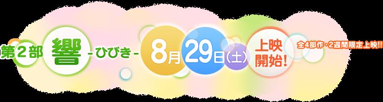 第2部 響-ひびき- 8月29日(土)上映開始!/全4部作・2週間限定上映!!
