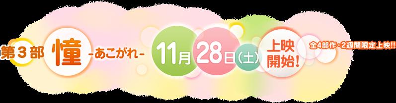 第3部 憧-あこがれ- 11月28日(土)上映開始!/全4部作・2週間限定上映!!