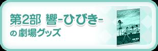 第2部 響-ひびき- 劇場グッズ