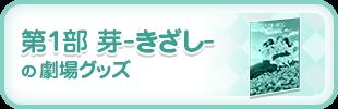 第1部 芽-きざし-劇場グッズ