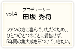 vol.4/プロデューサー/田坂秀将