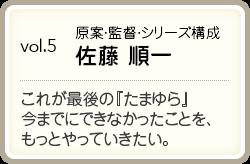 vol.5/原案・監督・シリーズ構成/佐藤順一