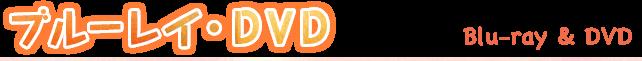 ブルーレイ・DVD-Blu-ray&DVD-