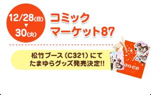 12/28(日)〜30日(火)コミックマーケット87:松竹ブース(C321)にてたまゆらグッズ発売決定!!