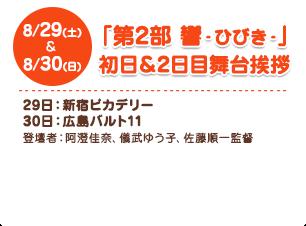 「第2部 響‐ひびき‐」初日&2日目舞台挨拶
