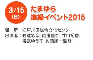 3/15(日)たまゆら進級イベント2015