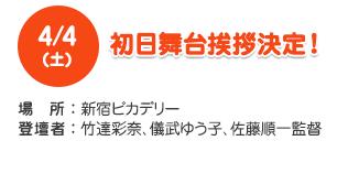 4/4(土)初日舞台挨拶決定!