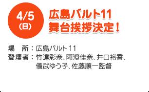 4/5(日)広島バルト11舞台挨拶決定!
