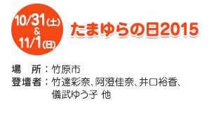 10/31(土)&11/1(日)たまゆらの日2015