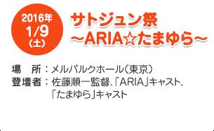 2016/1/9(土)サトジュン祭~ARIA☆たまゆら~