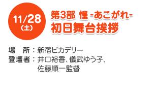 11/28(土)第3部 憧‐あこがれ‐初日舞台挨拶