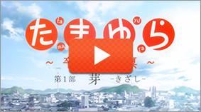 第1部 芽-きざし- 冒頭映像