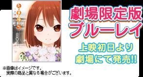 劇場限定版ブルーレイ:上映初日より劇場にて発売!!