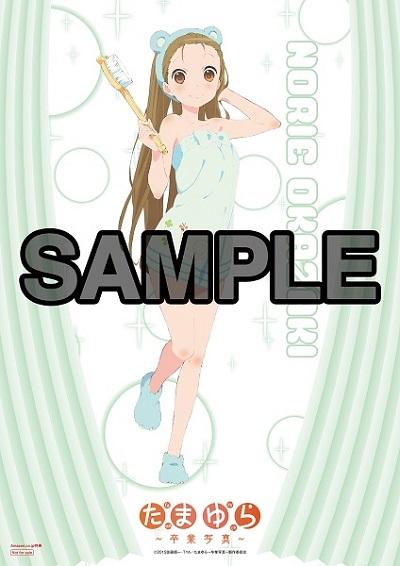 A3オリジナルお風呂ポスター