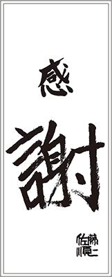 佐藤順一直筆複製手ぬぐい 監督30周年の書「感謝」