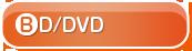 BD/DVD