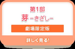 第1部 芽-きざし- 劇場限定版