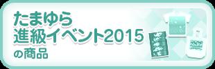 たまゆら進級イベント2015の商品