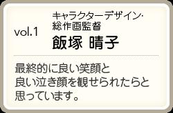 vol.1/キャラクターデザイン・総作画監督/飯塚晴子