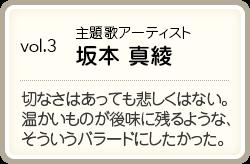 vol.3/主題歌アーティスト/坂本真綾