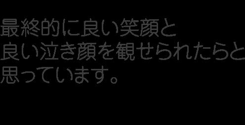 最終的に良い笑顔と良い泣き顔を観せられたらと思っています。/vol.1/キャラクターデザイン・総作画監督/飯塚晴子