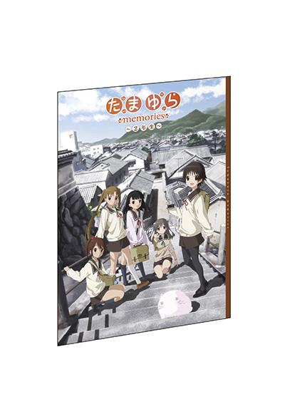 アニメ「たまゆら〜もあぐれっしぶ〜」特別プログラム 「たまゆら memories~2年生~」