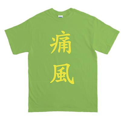 佐藤順一監督生活30周年の痛みTシャツ