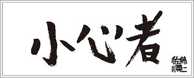 佐藤順一直筆複製手ぬぐい 監督30周年の書「小心者」