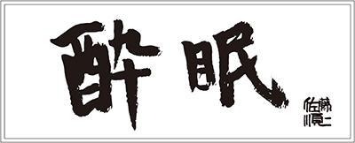 佐藤順一直筆複製手ぬぐい 監督30周年の書「酔眠」